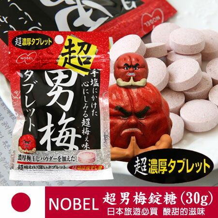 日本 NOBEL諾貝爾 超男梅錠糖 30g 男梅錠 紫蘇梅味 梅子糖 口含錠 進口零食【N100884】