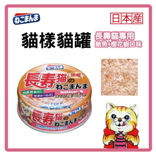 【力奇】日本國產-貓樣貓罐-長壽貓-鮪魚+櫻花蝦口味 75g-53元>可超取(C002E70)