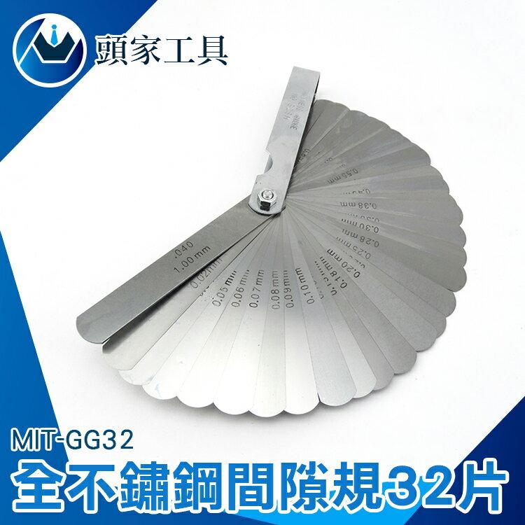 『頭家工具』 不鏽鋼厚薄規 全不鏽鋼間隙規32片 /公英制0.02~1.0mm  MIT-GG32