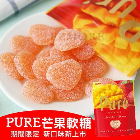 日本最新 KANRO 甘樂 Pure 芒果軟糖 56g 水果軟糖 軟糖 果實軟糖【N101629】