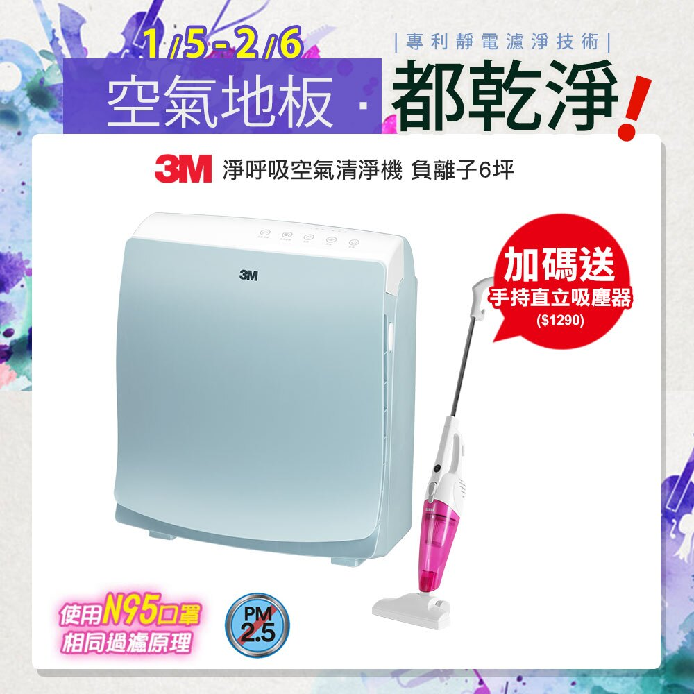 ✭送聲寶吸塵器✭【3M】淨呼吸負離子空氣清淨機FA-M12 (6坪)