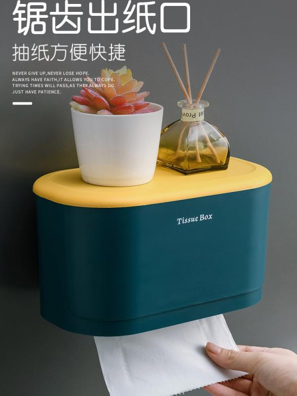 【618購物狂歡節】衛生間紙巾盒 衛生間紙巾盒廁所掛壁式防水免打孔抽紙盒衛生紙卷紙盒浴室置物架