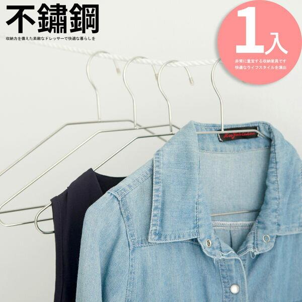 衣架/衣夾 不鏽鋼衣架1入 MIT台灣製 完美主義【H0015-A】