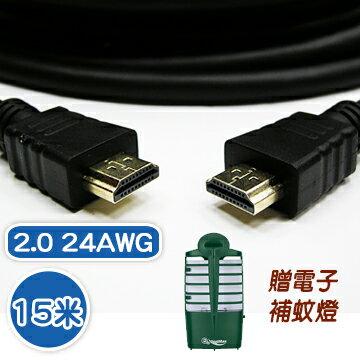 <br/><br/>  15米 2.0版 24AWG 高速傳輸 HDMI線 贈電子補蚊燈<br/><br/>
