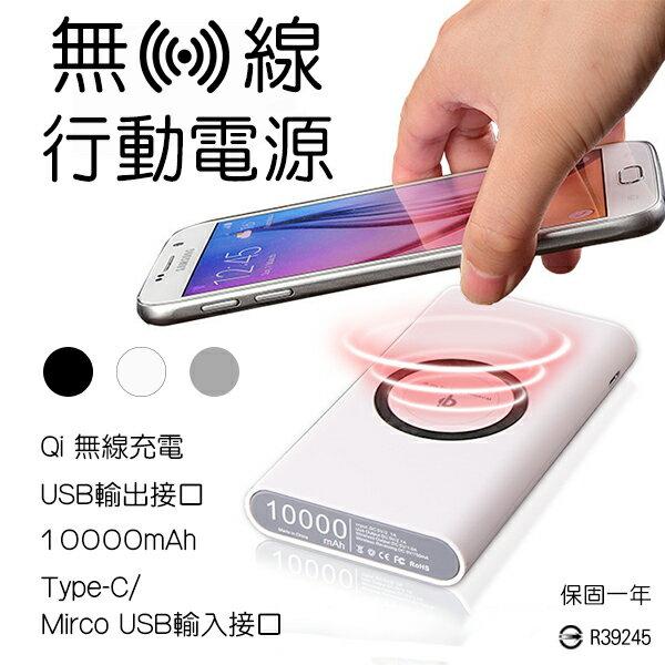 【conishop】無線行動電源Qi無線充電10000mAh雙輸入孔Type-CMircoUSB