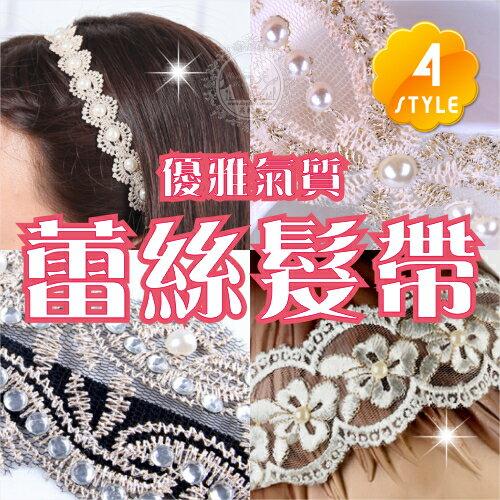 新娘髮飾蕾絲緞帶髮帶-四款(任選) [50565]◇美容美髮美甲新秘專業材料◇