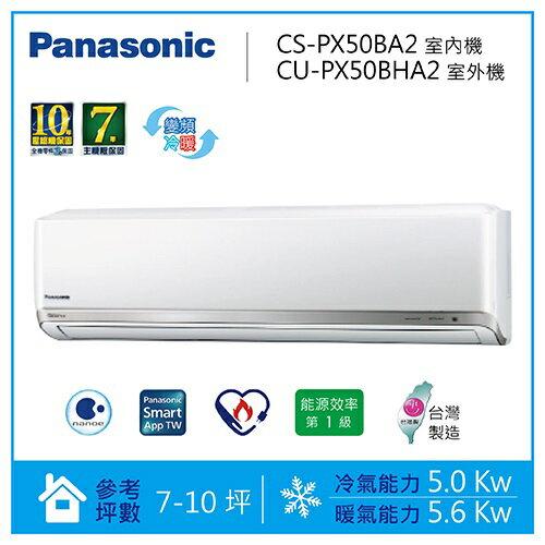 Panasonic國際牌5.0Kw變頻冷暖空調CS-PX50BA2CU-PX50BHA2