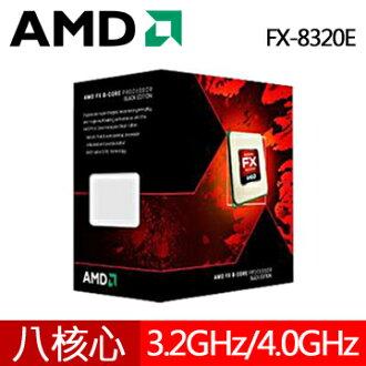 AMD FX-8320E 八核心處理器 / CPA AM3+ FX-8320E/3.2G 【全站點數 9 倍送‧消費滿$999 再抽百萬點】