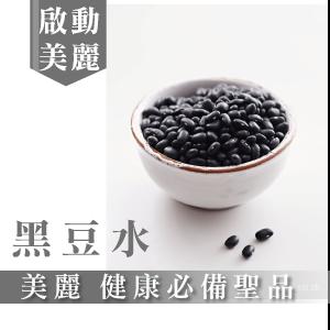 (買一送一)【Dr.Face】黑豆水隨身包