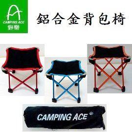 [ CAMPING ACE 野樂 ] 鋁合金背包椅 折疊椅 耐重 方便攜帶  顏色隨機  / ARC-819