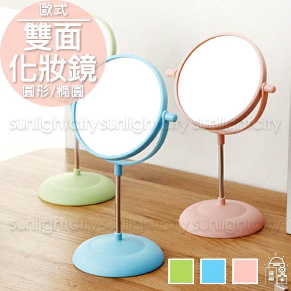 日光城~歐式雙面化妝鏡^(大^),圓形  橢圓形旋轉梳妝鏡鏡子桌上鏡子梳妝檯鏡便攜鏡美容放
