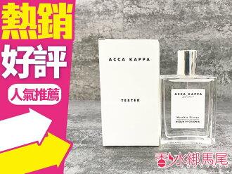 Acca Kappa 白麝香 香水 100ml TESTER 環保盒有蓋◐香水綁馬尾◐