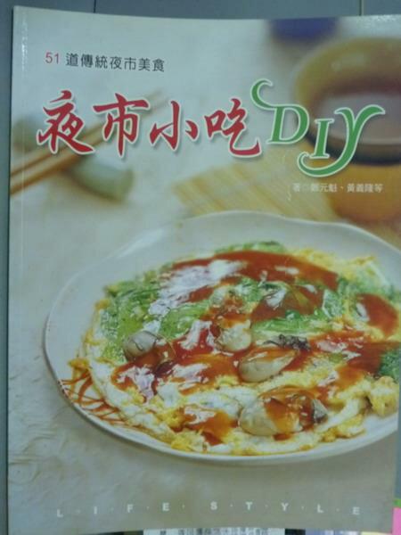 【書寶 書T1/餐飲_PNA】夜市小吃DIY_鄭元魁