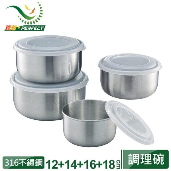 【晨光】台灣製極緻316不鏽鋼調理碗(附蓋)四入組(320944)【現貨】