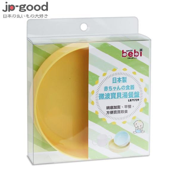 genki bebi 元氣寶寶 微波寶貝湯餐盤 - 黃色