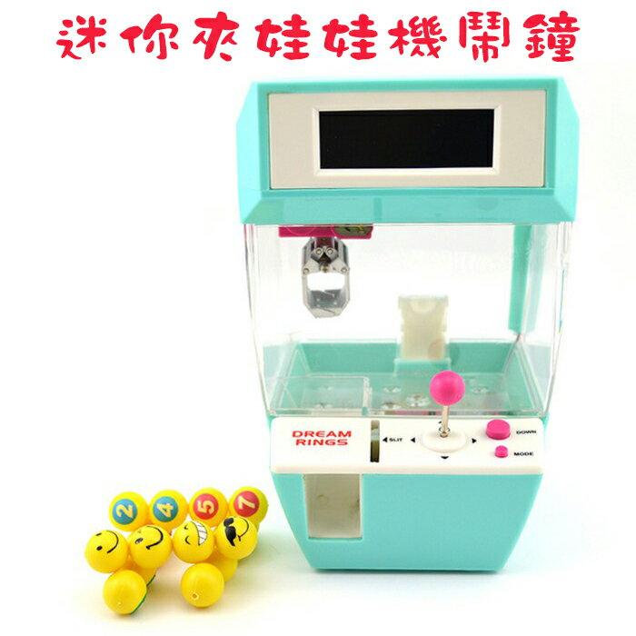 糖衣子輕鬆購【DZ0163】兒童迷你夾娃娃機也是鬧鐘夾娃娃機投幣公仔夾娃娃機電動遊戲機