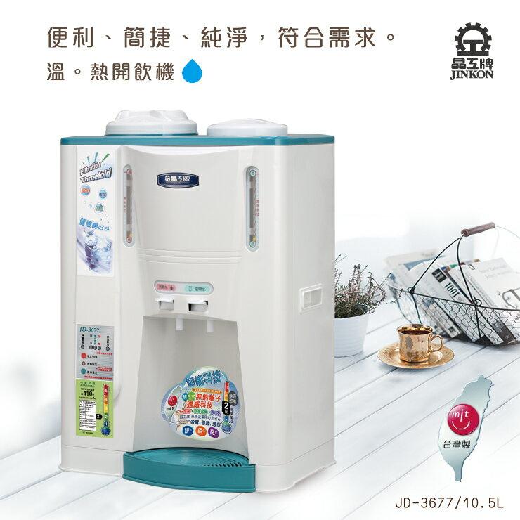 【晶工牌】JD-3677溫熱全自動開飲機(飲水機) 10.5L