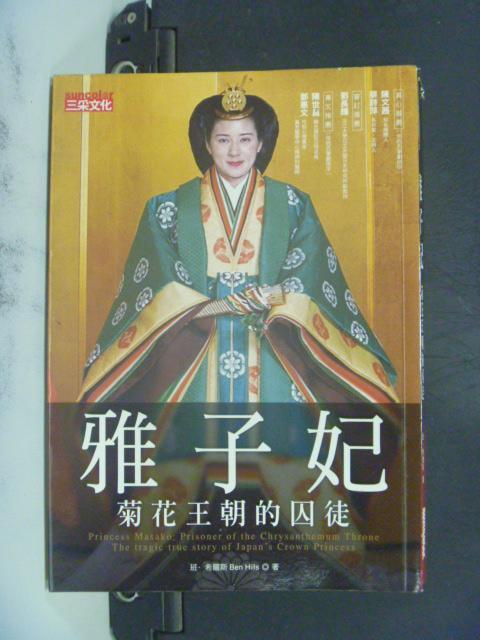 【書寶二手書T4/傳記_NEO】雅子妃菊花王朝的囚徒_原價350_班.希爾斯