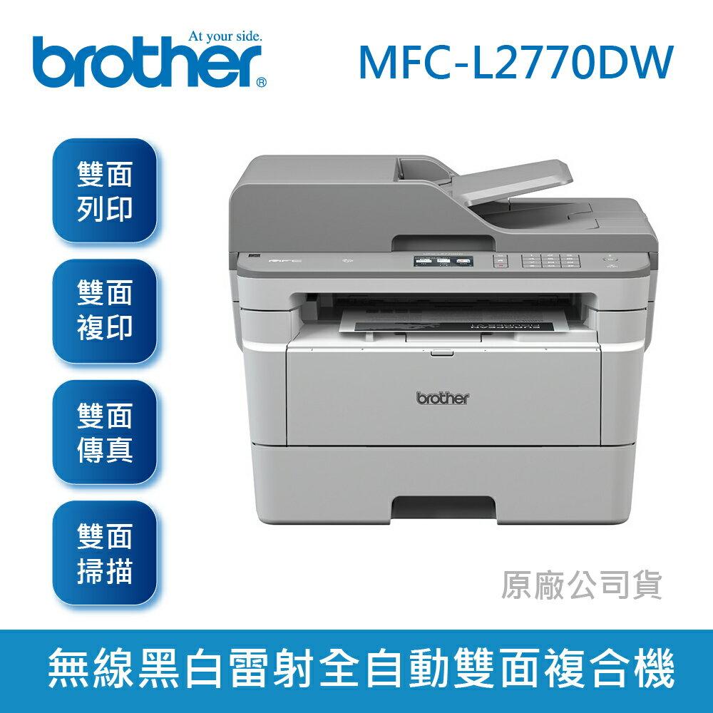 brother MFC-L2770DW 無線黑白雷射全自動雙面複合機 另有2375DW/2715DW/2700D