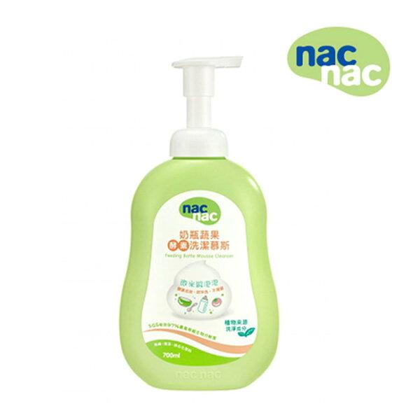 【1+1特殺】nacnac酵素奶蔬洗潔慕斯300ml(買一送一)★平均只要$79瓶