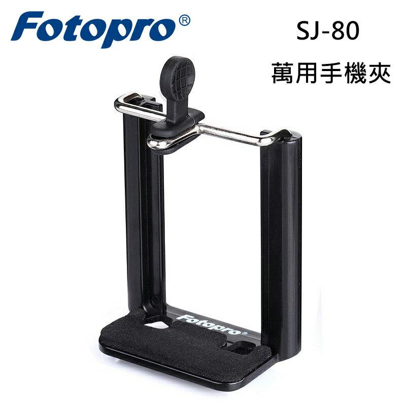 ◎相機專家◎ Fotopro SJ-80 萬用手機夾 1/4螺絲孔 公司貨