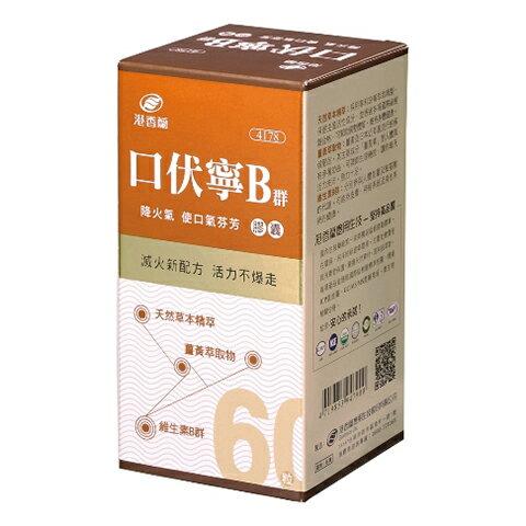 港香蘭 口伏寧B群膠囊(60粒/瓶)1