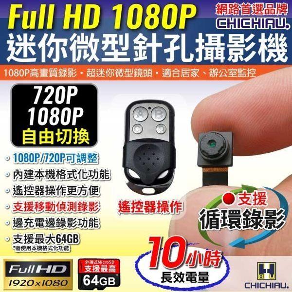 【CHICHIAU】1080P超迷你DIY微型針孔攝影機錄影模組(循環覆蓋款)