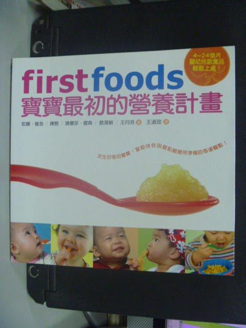 【書寶二手書T3/保健_GQZ】First Foods:寶寶最初的營養計畫_王淑玫, 安娜.雅各