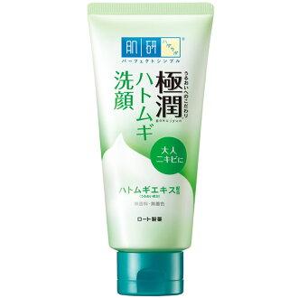肌研 極潤健康深層清潔調理洗面乳 100g