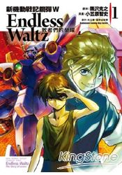 新機動戰記鋼彈W Endless Waltz敗者們的榮耀01
