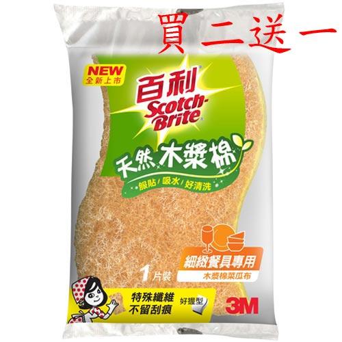 來易購:3M百利天然木漿棉細緻餐具專用菜瓜布好握型買二送一