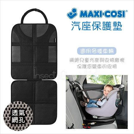 ✿蟲寶寶✿【荷蘭Maxi-cosi】保護愛車通用型兒童安全座椅汽車保護墊
