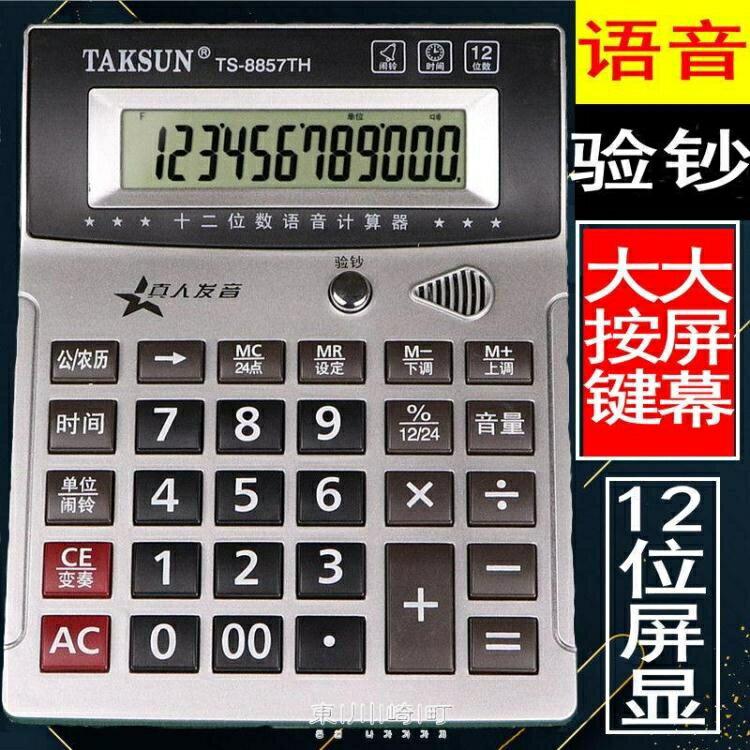 大號語音計算器財務辦公12位數透明按鍵大螢幕真人發音驗鈔計算機