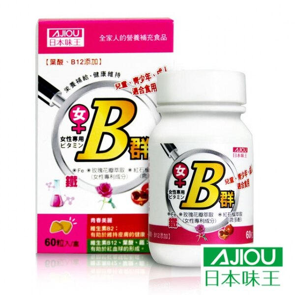 日本味王 女用維生素B群加強錠(60粒/盒)x1