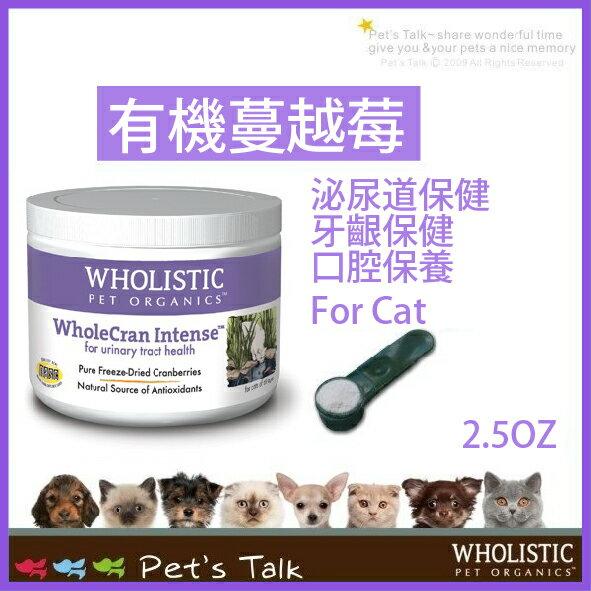 美國Wholistic護你姿~有機蔓越莓^(泌尿道保健^)~貓咪 Pet  ^#27 s