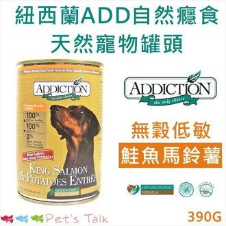 紐西蘭ADDICTION自然癮食主食罐-無穀鮭魚馬鈴薯 390g Pet\