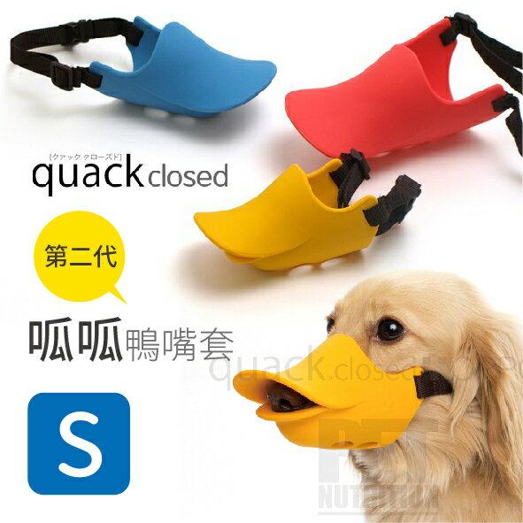 OPPO quack closed 第 呱呱鴨嘴套 S號 Pet #x27 s talk