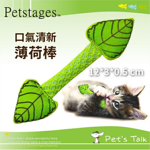 美國Petstages 薄荷貓草玩具-口氣清新薄荷棒 Pet\