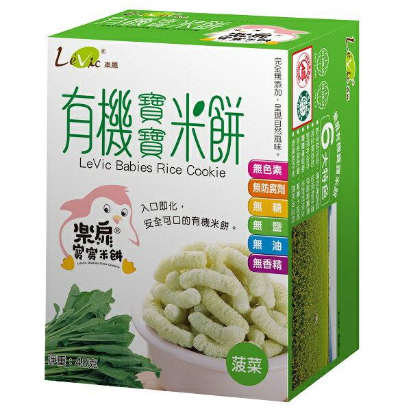 台灣【樂扉】寶寶有機米餅(菠菜)40g