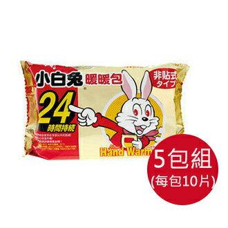 【抗空汙送口罩 5入/包】小白兔暖暖包 5包(每包10片/共50片)愛康介護★