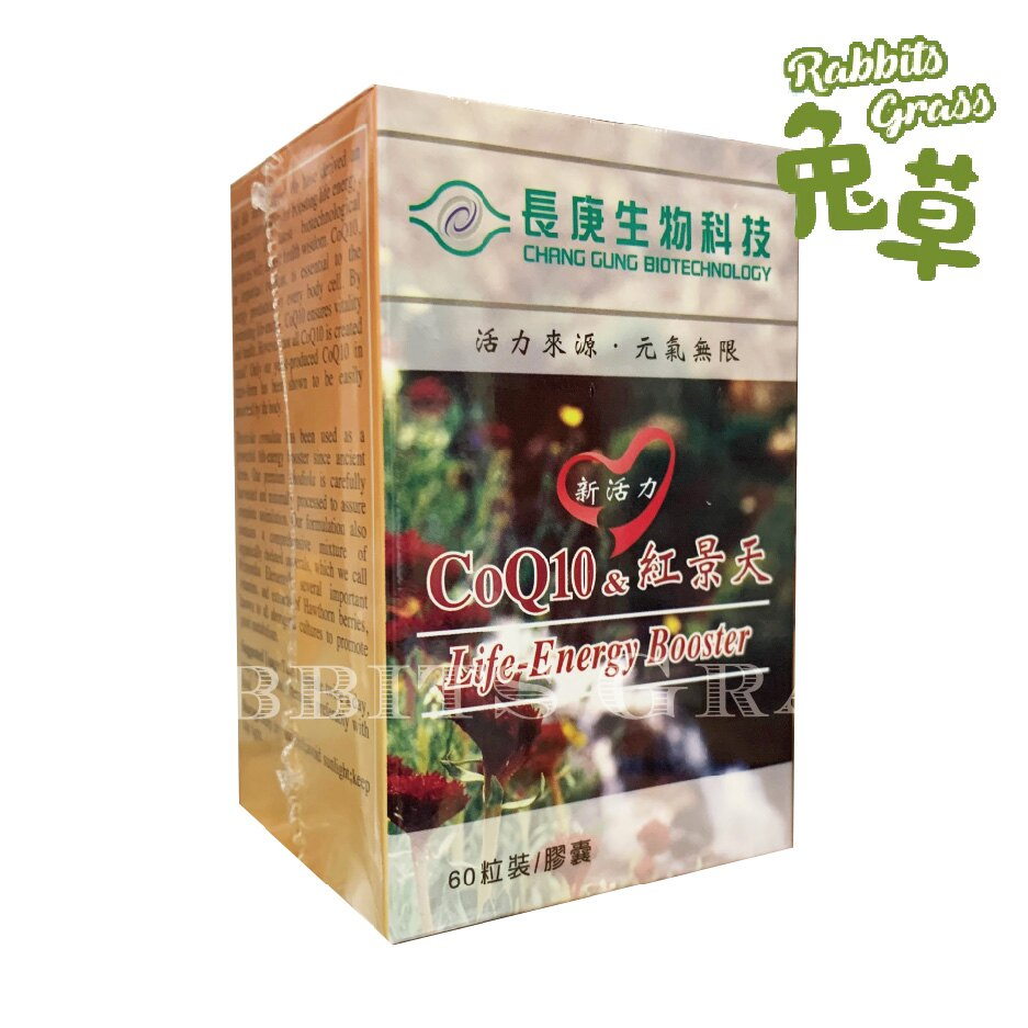長庚生技 CoQ10&紅景天 60粒