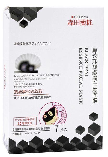 森田黑珍珠極緻潤白黑面膜7入  橘子藥美麗