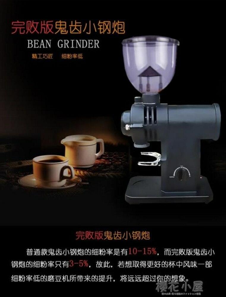 完敗版手沖咖啡小富士鬼齒小鋼炮磨豆機咖啡電動研磨機磨粉機家用QM『櫻花小屋』 1