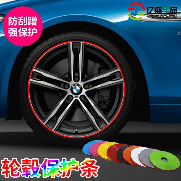 美琪酷炫汽車彩色膠條輪轂保護鋼圈防擦防刮裝飾條