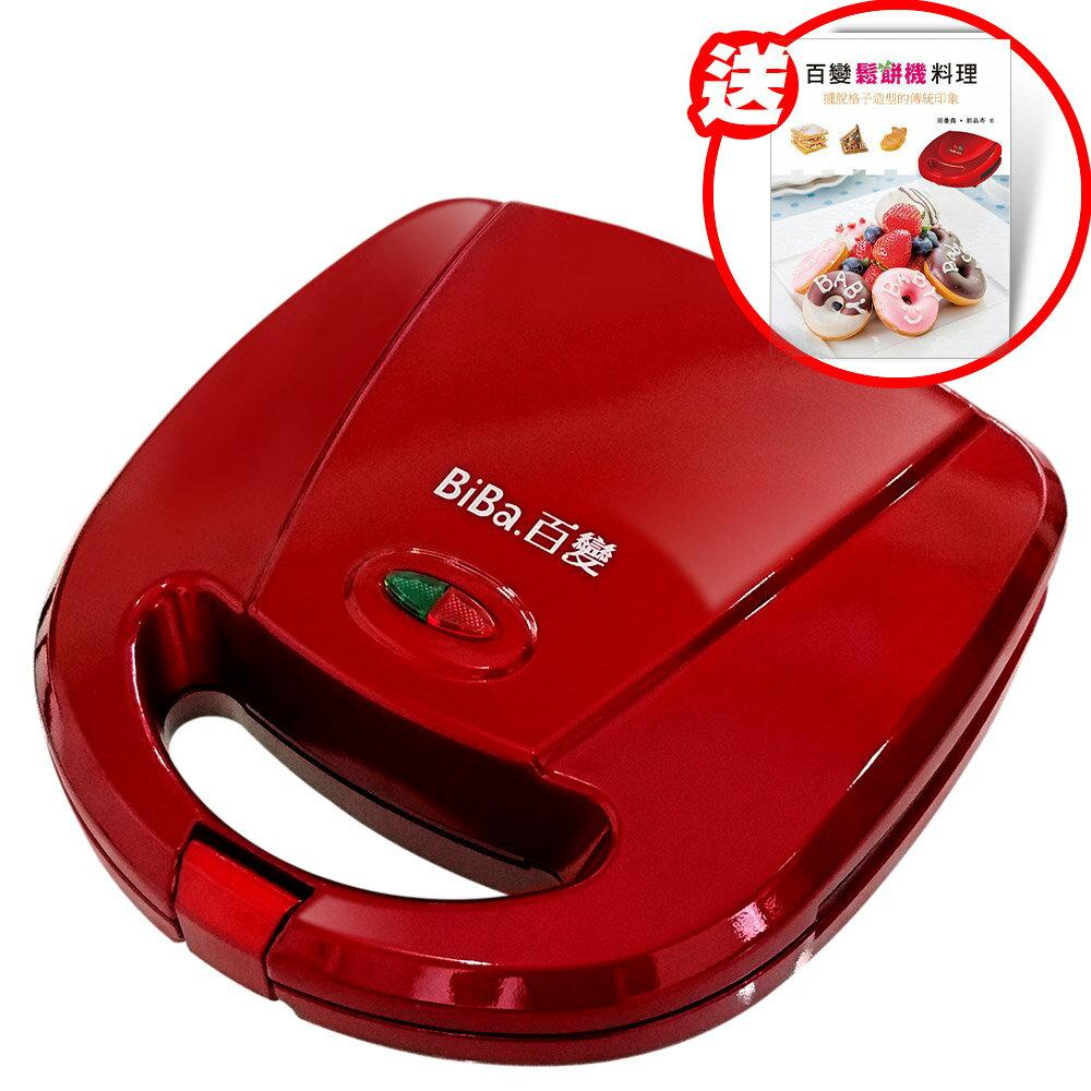 BiBa百變 10件式可換8盤鬆餅機 送鬆餅機料理書【WF-801】(MM0092)
