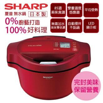 SHARP 夏普 KN-H16TA 0水鍋 無水鍋 蒸氣 1.6L 日本首款無水調理電鍋 日本製造