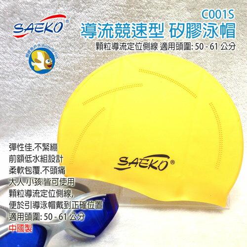 SAEKO 導流競速型 矽膠泳帽 白;Swim Cap;蝴蝶魚戶外