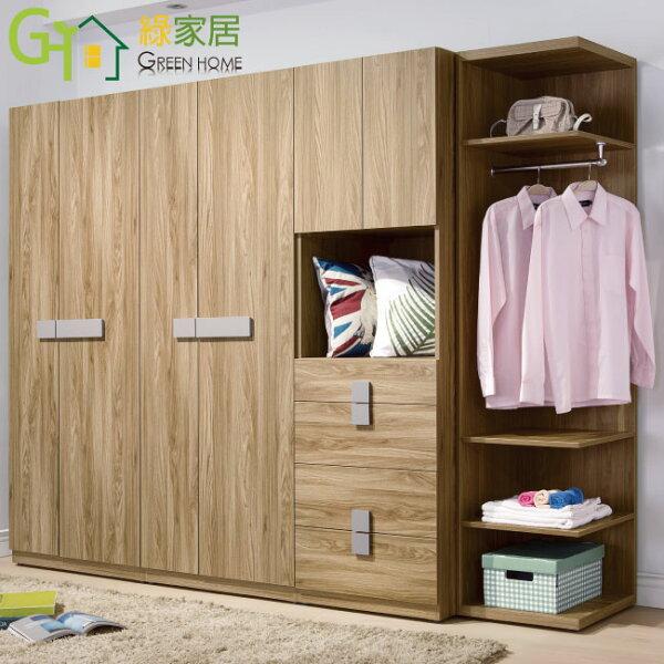 【綠家居】魯可斯時尚8.6尺木紋開門五抽衣櫃收納櫃組合(吊衣桿+開放層格+五抽屜)