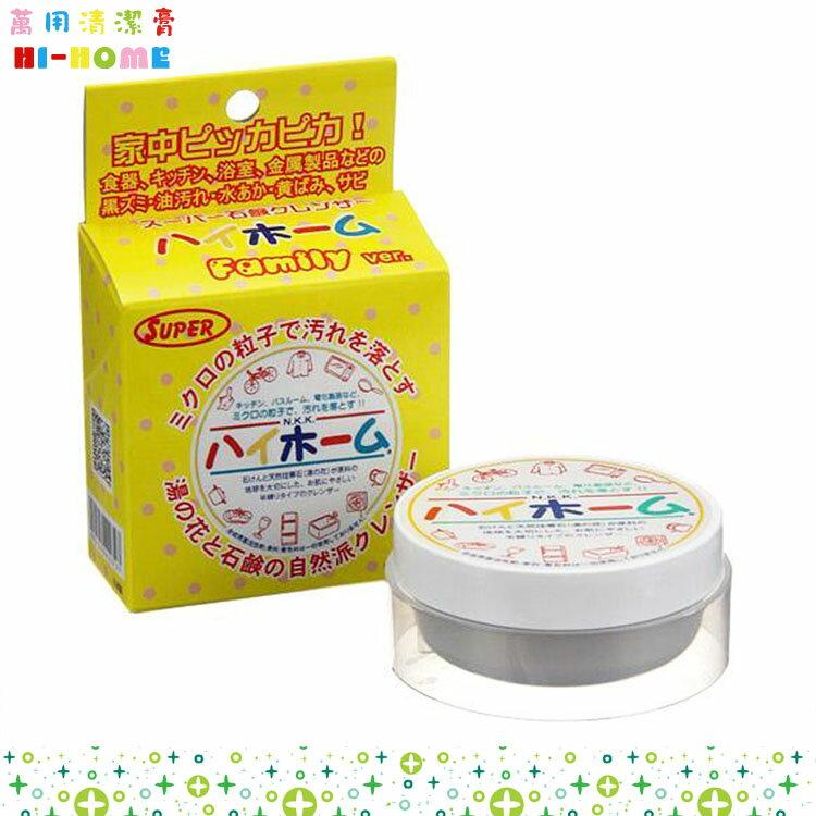 日本HI-HOME湯之花萬用清潔膏