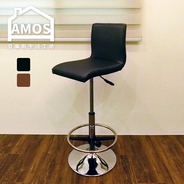 Amos 亞摩斯生活工坊:吧檯椅高腳椅升降椅【YCN028】質感編織高背雙升降吧檯椅Amos